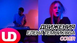 Движения — Елена Темникова (Cover) NAMI / Павел Попов