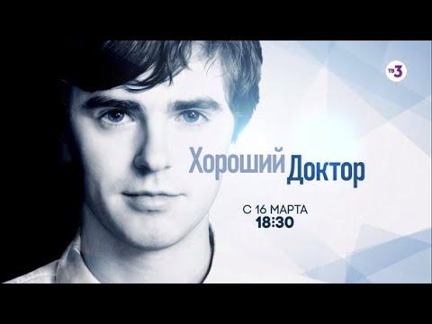 Все сезоны! | Хороший доктор | с 16 марта в 18:30 на ТВ-3