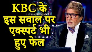 KBC Season 11 expert rahul dev unable to answer this question contestant leaves