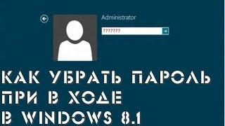 как убрать запрос пароля в Windows 8.1 (autologon)