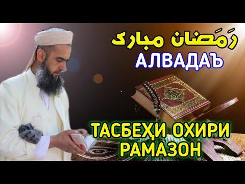 КОРИ ЗУБАЙДУЛЛО ТАСБЕХИ ОХИРИ РАМАЗОН АЛВАДАЪ