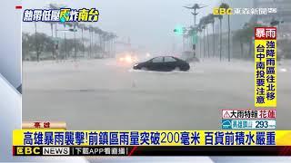 最新》高雄暴雨襲擊!前鎮區雨量突破200毫米 百貨前積水嚴重 thumbnail