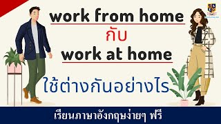 work from home กับ work at home ต่างกันอย่างไรและ work for/in/with/as ใช้อย่างไร