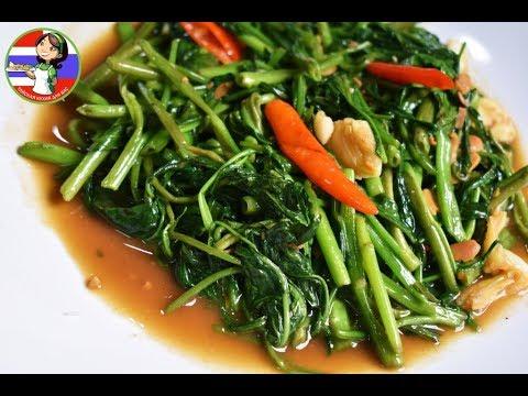 жарить водяной шпинат ผัดผักบุ้ง