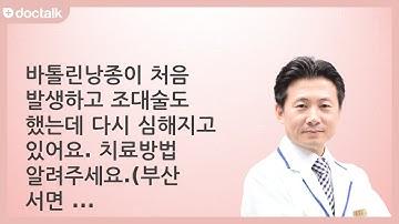 바톨린낭종이 처음 발생하고 조대술도 했는데 다시 심해지고 있어요. 치료방법 알려주세요.(부산 서면 45세 여성 / 바톨린낭종)