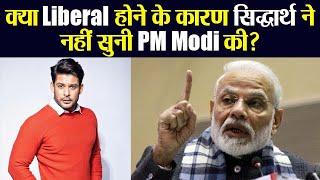 Siddharth Shukla Liberal होने के कारण नहीं सुने PM Narendra Modi का आदेश, #9Baje9Minute |