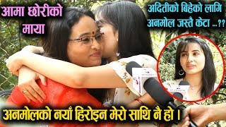 Aditi's Mom ||अदितीको बिहेको रोजाई अनमोल ? क्याप्टेनकी हिरोइन् मेरै साथी : Aditi || Mazzako TV