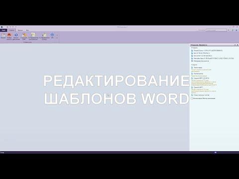 Редактирование шаблонов Word