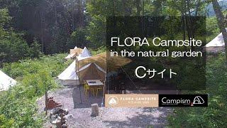 フローラキャンプサイト【Cサイト】グランピング