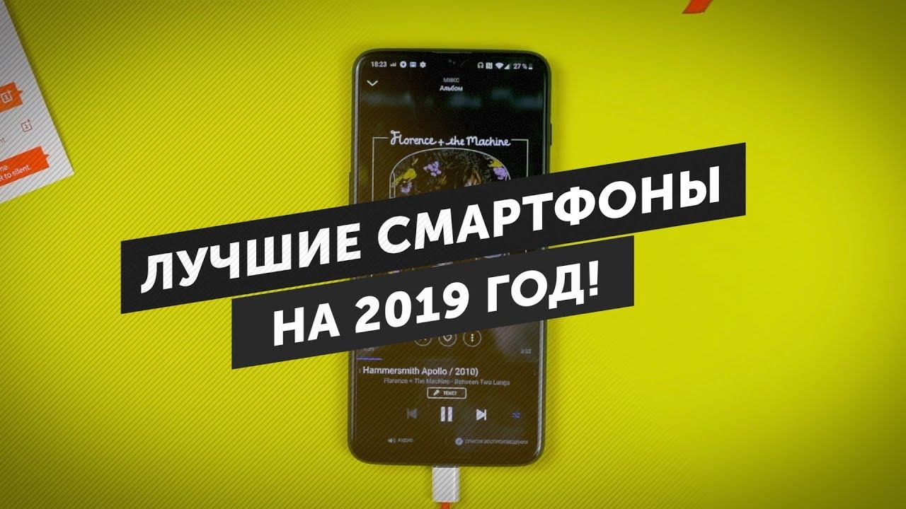 Андроид какой Купить Смартфон? ТОП 9 ЛУЧШИХ СМАРТФОНОВ на 2019 Год!
