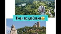 Нови придобивки от Търново и Плевен