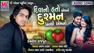 દિવાનો હતો એમનો દુશ્મન બન્યો એમનો Kamlesh Rajput New Gujarati Bewafa Song 2019