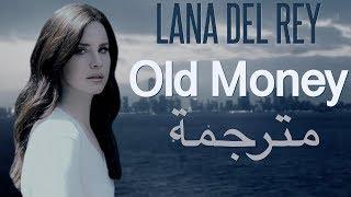 Lana Del Rey - Old Money مترجمة