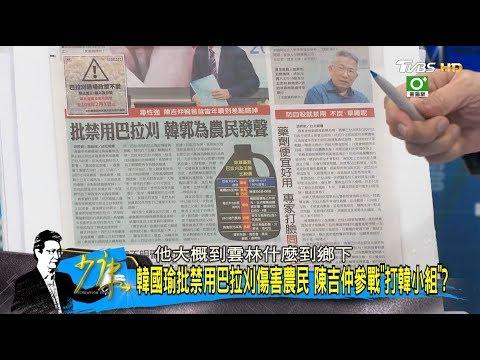 韓國瑜批禁用巴拉刈傷害農民 陳吉仲參戰'打韓小組'?少康戰情室 20190618