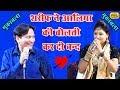 Download Samne Baithi Hai Tu Mera Dil Pagal Hai-Sharif Parwaj V/S Aliya Indian MP3 song and Music Video