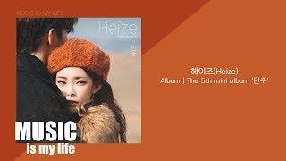 헤이즈(Heize) - The 5th mini album '만추' / 가사