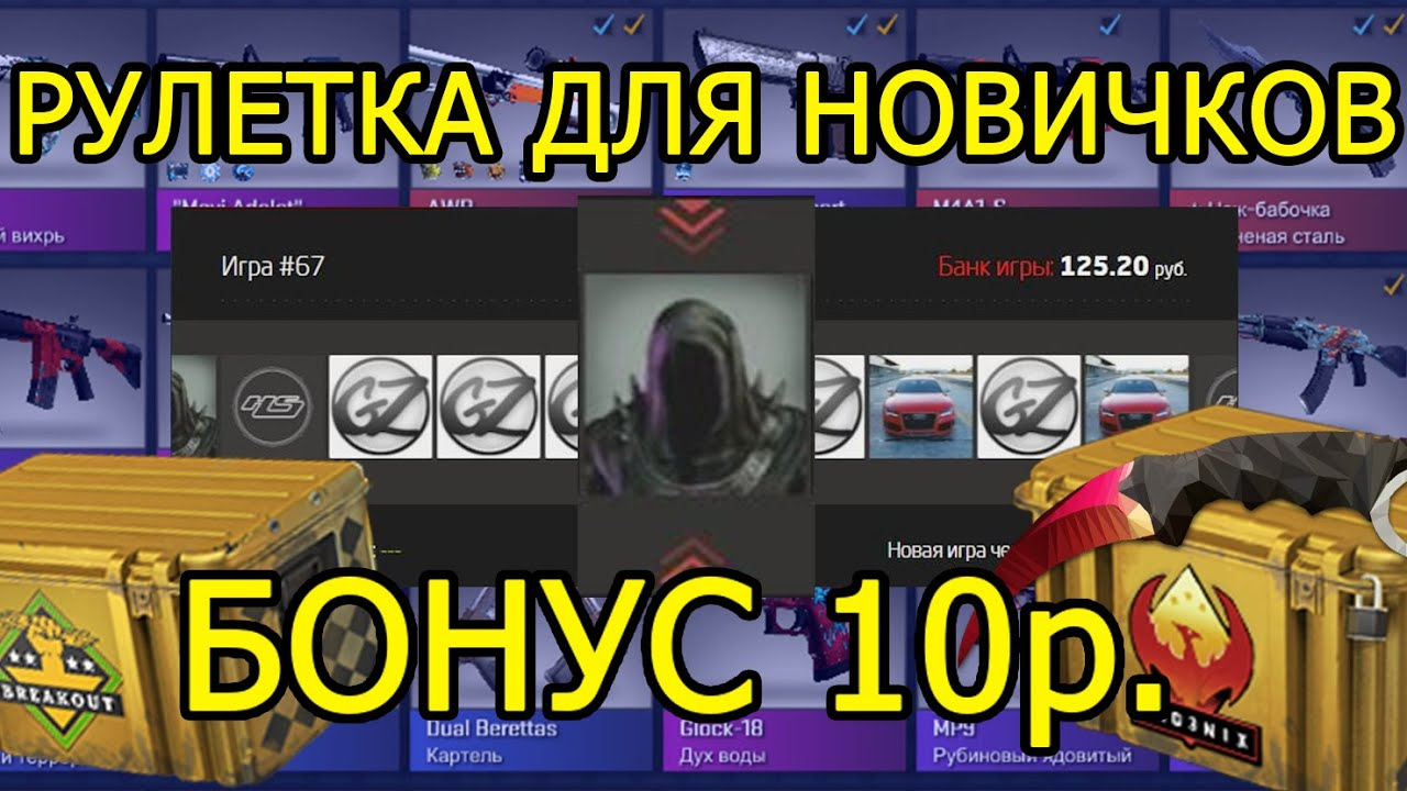рулетки кс го и дота 2 от 1 рубля для бомжей