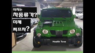 # 레토나 (꼰대 전용카) - 중고로 안나가면 조기폐차…