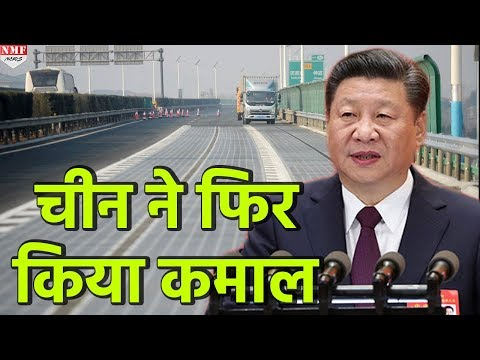 China ने बनाया World का First Solar Highway, Road से बनेगी Light