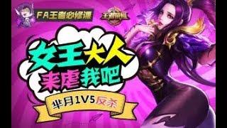 【FA王者必修课】53 女王大人来虐我吧!芈月1V5反杀!