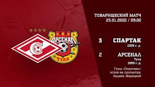 """Спартак"" (2009 г. р.) - ""Арсенал"" 3:2"
