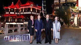 [中国新闻] 习近平夫妇在上海会见法国总统马克龙夫妇 | CCTV中文国际