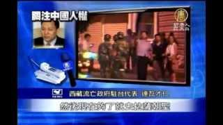 【中國真相最新新聞報導_新疆烏市】新疆7.5三周年烏市緊張 保安嚴密