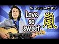 嵐(Arashi)のLove So Sweet - Dr. Capital
