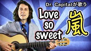 嵐(Arashi)のLove So Sweet - Dr. Capital 嵐 検索動画 17