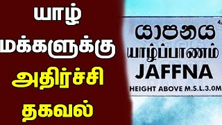 யாழ் மக்களுக்கு அதிர்ச்சி தகவல் | Jaffna Today