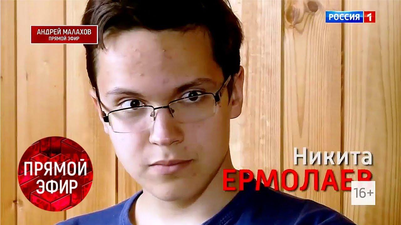 Андрей Малахов Прямой эфир 31.07.2020 Родная мать сделала вундеркинда бомжом: Два года спустя.