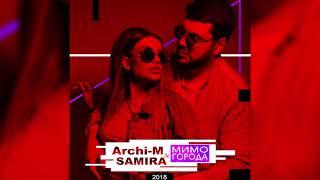 Archi-M & Samira - Мимо города (2018)