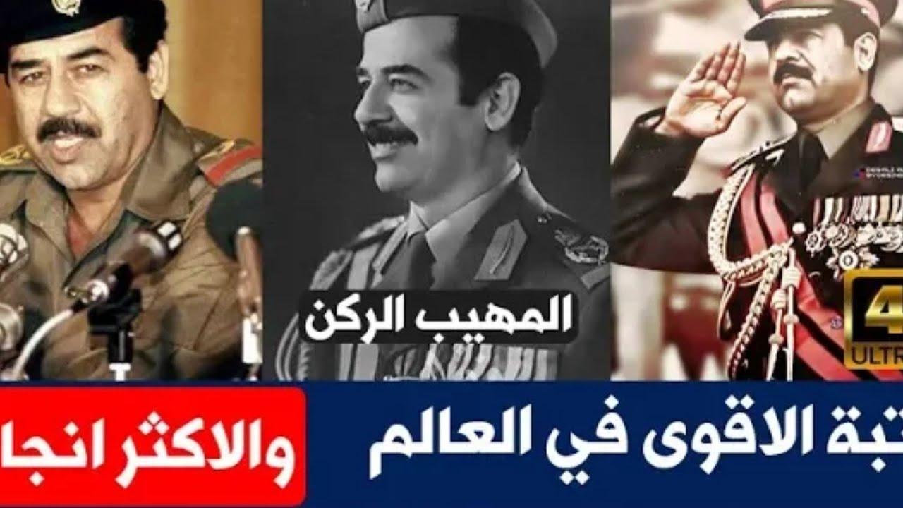 اعلى رتبة عسكرية في العالم المهيب الركن صدام حسين المجيد Youtube