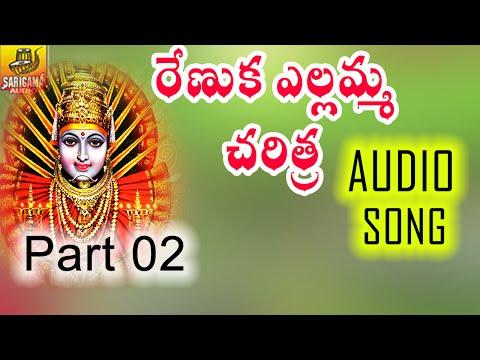 Renuka Yellamma Full Story || Part 2 || Ramadevi Devotional Songs || Yellamma Dj Songs