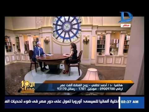 العاشرة مساء|اعلان بشارع جامعة الدول العربية يمنع طلاق الفنانة ألفت عمر من زوجها أحمد لطفي