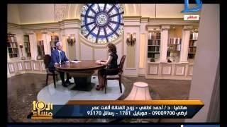 بالفيديو شاهد كيف اعتذر الدكتور احمد لطفي لزوجتة الفنانة ألفت عمر اعتذار على الطريقة الهوليودية