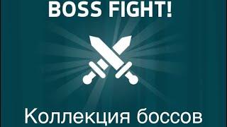 Коллекция обычных боссов | Knife Hit