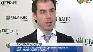 Акция по вкладам в «Сбербанке России»