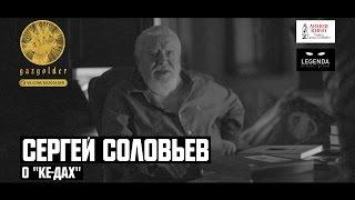 Сергей Соловьев - О Кедах