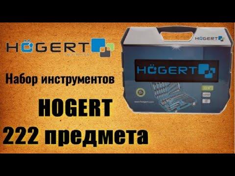 🔧 HOGERT HT1R444 Набор инструментов 222 предмета