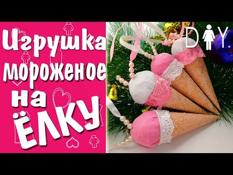 Новогодний DIY ❆МОРОЖЕНОЕ игрушка на елку❆ своими руками/ New Year DIY