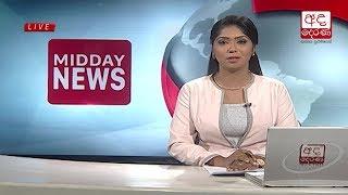 Ada Derana Lunch Time News Bulletin 12.30 pm - 2018.08.28 Thumbnail