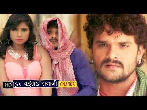 Door Kaile Raja Ji || दुर कईला राजा जी || Khesari Lal Yadav, Indu Sonali || Bhojpuri Hot Songs