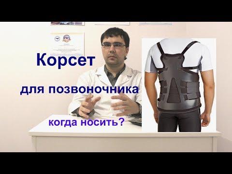 Как носить корсет для позвоночника