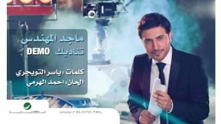 Majid Almohandis     Tenadeek   ماجد المهندس     تناديك   YouTube