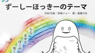 祝 北海道新幹線開通!北斗市ゆるキャラずーしーほっきーのテーマソング...