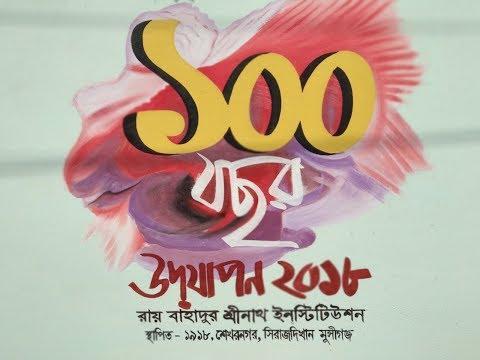 RBSI Theme Song for 100 Years(রায় বাহাদুর শ্রীনাথ ইনস্টিটিউশন)