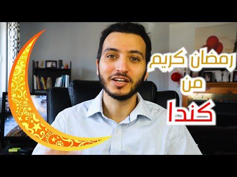 رمضان في كندا - كل عام و انتم بخير