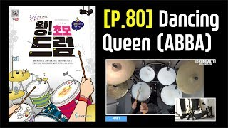 [Lv.2] Dancing Queen - ABBA | Drum Cover | Drum Lessons | Sheet Music