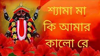 Shyama ma ki amar kalo re (Shyama Sangeet)   Kumar Sanu, শ্যামা মা কি আমার কালো রে (শ্যামাসঙ্গীত)  
